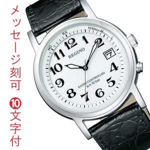 名入れ時計 裏ブタ刻印文字10文字付 シチズン ソーラー電波時計 メンズ 腕時計 レグノ KL7-019-10 代金引換不可 取り寄せ品|morimototokeiten
