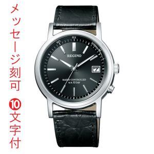 名入れ時計 シチズン ソーラー電波時計 男性用腕時計 レグノ KL7-019-50 裏ブタ刻印文字15文字付|morimototokeiten