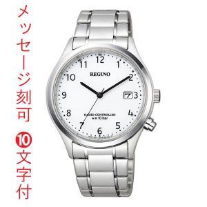 名入れ 刻印10文字付 メンズ 腕時計 CITIZEN シチズン ソーラー電波時計 レグノ REGUNO 男性用 KL8-911-11 取り寄せ品|morimototokeiten