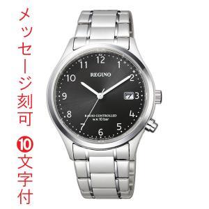 名入れ 刻印10文字付 メンズ 腕時計 CITIZEN シチズン ソーラー電波時計 レグノ REGUNO 男性用 KL8-911-51|morimototokeiten