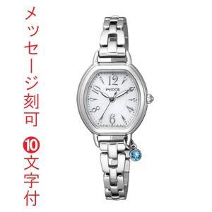名入れ 時計 刻印10文字付 シチズン ウイッカ KP2-515-11 ソーラー時計 女性用腕時計 wicca|morimototokeiten