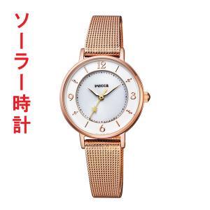 シチズン ウイッカ KP3-465-13 ソーラー時計 女性用腕時計 wicca 名入れ刻印対応、有料 取り寄せ品|morimototokeiten