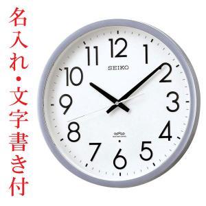 名入れ時計 文字書き付き セイコー 電波時計 39cm SEIKO 壁掛け時計 オフィス クロック KS265S 取り寄せ品 代金引換不可|morimototokeiten