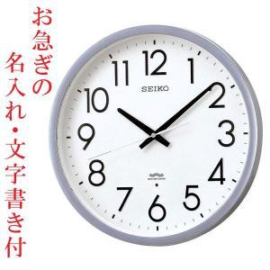 お急ぎ便 名入れ時計 文字書き付き セイコー 電波時計 39cm SEIKO 壁掛け時計 オフィス クロック KS265S 代金引換不可|morimototokeiten
