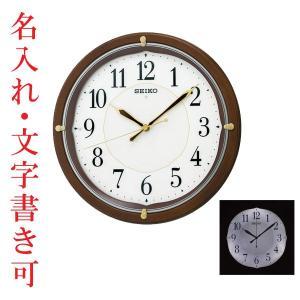 名入れ時計 文字書き代金込み 暗くなるとライトが点灯する壁掛け時計 電波時計 掛時計 KX202B セイコー SEIKO 取り寄せ品|morimototokeiten