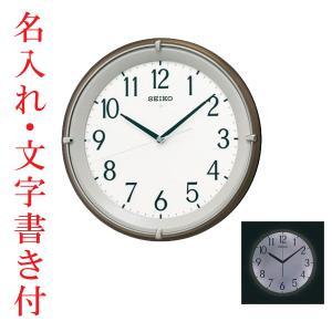 名入れ時計 文字書き代金込み 暗くなるとライトが点灯する壁掛け時計 電波時計 掛時計 KX203B セイコー SEIKO 取り寄せ品 代金引換不可|morimototokeiten