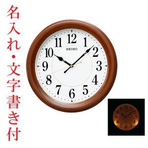 名入れ時計 文字書き代金込み 暗くなるとライトが点灯する壁掛け時計 電波時計 掛時計 KX204B セイコー SEIKO 取り寄せ品 代金引換不可 morimototokeiten