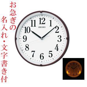 お急ぎ便 名入れ時計 文字書き代金込み 暗くなるとライトが点灯する壁掛け時計 電波時計 掛時計 KX205B セイコー SEIKO 代金引換不可|morimototokeiten