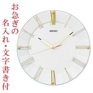お急ぎ便 名入れ 時計 文字書き代金込み 暗くなると秒針を止め 音がしない 壁掛け時計 電波時計 掛時計 KX214H セイコー SEIKO スイープ 代金引換不可|morimototokeiten