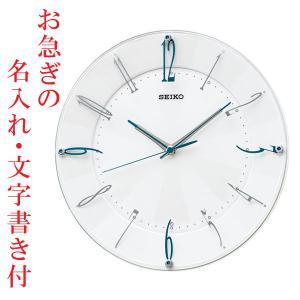 お急ぎ便 名入れ 時計 文字書き代金込み 暗くなると秒針を止め 音がしない 壁掛け時計 電波時計 掛時計 KX214W セイコー SEIKO スイープ 代金引換不可|morimototokeiten