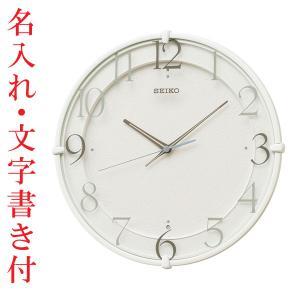 名入れ 時計 文字書き代金込み 暗くなると秒針を止め 音がしない 壁掛け時計 電波時計 掛時計 KX215W セイコー SEIKO スイープ 取り寄せ品 代金引換不可 morimototokeiten