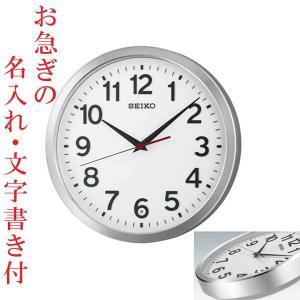 お急ぎ便 名入れ時計 文字書き代金込み 暗くなると秒針を止め 音がしない 壁掛け時計 電波時計 掛時計 KX227S セイコー SEIKO 代金引換不可|morimototokeiten