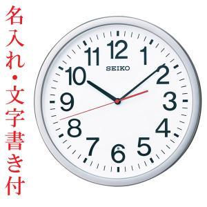 名入れ時計 文字書き代金込み 暗くなると秒針を止め 音がしない 壁掛け時計 KX229S 電波時計 掛時計 セイコー SEIKO 取り寄せ品 代金引換不可 morimototokeiten