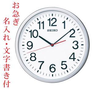 お急ぎ便 名入れ時計 文字書き代金込み 暗くなると秒針を止め 音がしない 壁掛け時計 KX229S 電波時計 掛時計 セイコー SEIKO 代金引換不可|morimototokeiten