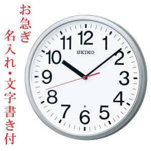 お急ぎ便 名入れ 時計 文字書き代金込み 暗くなると秒針を止め 音がしない 壁掛け時計 KX230S 電波時計 掛時計 セイコー SEIKO 取り寄せ品 morimototokeiten