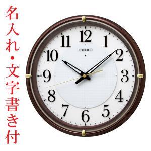 名入れ 時計 文字入れ付き 暗くなるとライトが点灯 秒針を止め 音がしない 壁掛け時計 電波時計 KX233B 掛時計 セイコー SEIKO 取り寄せ品|morimototokeiten