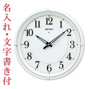 名入れ 時計 文字入れ付き 暗くなるとライトが点灯 秒針を止め 音がしない 壁掛け時計 電波時計 KX233W 掛時計 セイコー SEIKO 取り寄せ品|morimototokeiten