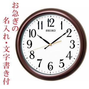 お急ぎ便 名入れ 時計 文字入れ付き 電波時計 壁掛け時計 KX234B スイープ 連続秒針 セイコー SEIKO プラスチック枠|morimototokeiten