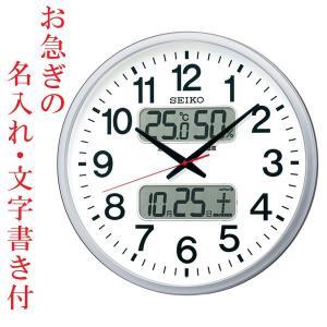 お急ぎ便 名入れ時計 文字書き代金込み 温度・湿度・デジタルカレンダー付き 電波時計 壁掛け時計 KX237S スイープ 連続秒針 セイコー SEIKO 代金引換不可|morimototokeiten