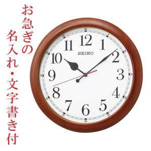お急ぎ便 名入れ時計 文字書き代金込み 直径50cmの大きい 電波時計 壁掛け時計 KX238B スイープ 連続秒針 セイコー SEIKO 代金引換不可|morimototokeiten