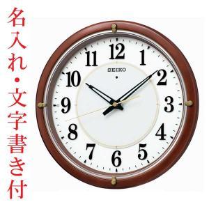 名入れ時計 文字入れ付き 暗くなるとライトが点灯 秒針を止め 音がしない 壁掛け時計 電波時計 KX240B 掛時計 セイコー SEIKO 取り寄せ品|morimototokeiten