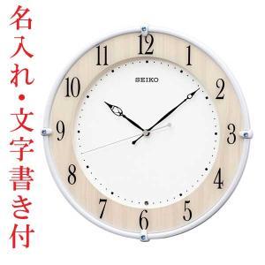 名入れ 時計 文字入れ付き 電波時計 壁掛け時計 KX242B スイープ 連続秒針 セイコー SEIKO プラスチック枠 取り寄せ品 morimototokeiten