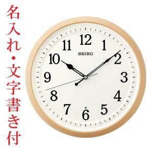 名入れ時計 文字入れ付き 暗くなると秒針を止め 音がしない 壁掛け時計 KX255B 電波時計 セイコー SEIKO 取り寄せ品 morimototokeiten
