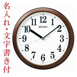ガラス面のみ 名入れ時計 文字入れ付き 暗くなると秒針を止め 音がしない 小ぶり 壁掛け時計 KX256B 電波時計 セイコー SEIKO 取り寄せ品 morimototokeiten
