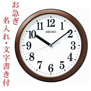お急ぎ便 名入れ 時計 文字書き代金込み 暗くなると秒針を止め 音がしない 小ぶり 壁掛け時計 KX256B 電波時計 セイコー SEIKO|morimototokeiten