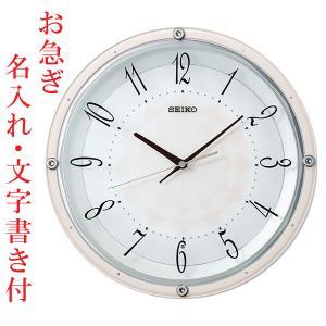 お急ぎ便 名入れ 時計 文字入れ付き 暗くなると秒針を止め 音がしない 壁掛け時計 KX257P 電波時計 セイコー SEIKO|morimototokeiten