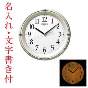 名入れ 時計 文字入れ付き 暗くなると光る壁掛時計 掛け時計 電波時計 KX381S セイコー SEIKO 取り寄せ品 代金引換不可|morimototokeiten