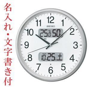 名入れ 時計 文字入れ付き 温度・湿度・デジタルカレンダー 電波時計 壁掛け時計 掛時計 KX383S セイコー SEIKO 取り寄せ品 代金引換不可|morimototokeiten