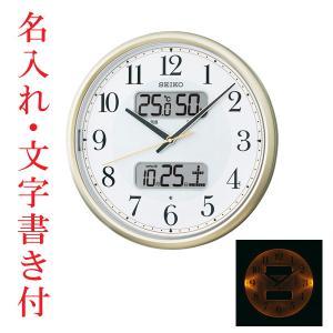 文字名入れ付 暗くなるとライトが点灯 壁掛け時計 温度湿度デジタルカレンダー 電波時計 掛時計KX384S セイコー SEIKO 取り寄せ品 代金引換不可|morimototokeiten