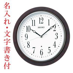 名入れ 時計 文字入れ付き セイコー 電波時計 壁掛時計 掛時計 KX391B SEIKO 取り寄せ品 代金引換不可 morimototokeiten