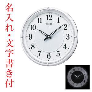 名入れ 時計 文字入れ付き 暗くなると光る壁掛時計 掛け時計 電波時計 KX393W セイコー SEIKO 取り寄せ品 代金引換不可|morimototokeiten