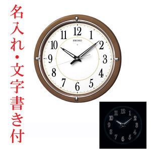 名入れ時計 文字入れ付き 暗くなると光る壁掛時計 掛け時計 電波時計 KX395B セイコー SEIKO 取り寄せ品 代金引換不可|morimototokeiten