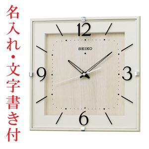 名入れ時計 文字入れ付き 暗くなるとコチコチ音の静かな壁掛時計 掛け時計 電波時計 KX398A セイコー SEIKO 取り寄せ品 代金引換不可|morimototokeiten