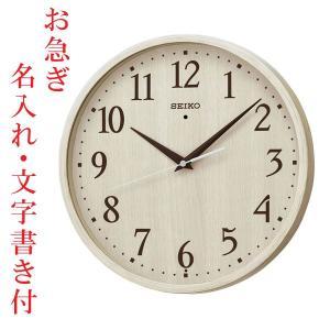 お急ぎ便 名入れ時計 文字書き代金込み 暗くなるとコチコチ音の静かな壁掛時計 掛け時計 電波時計 KX399A セイコー SEIKO morimototokeiten