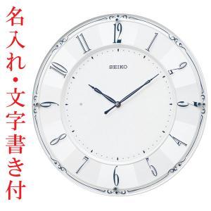 名入れ時計 文字入れ付き 壁掛け時計 KX504W 電波時計 セイコー SEIKO 取り寄せ品 morimototokeiten