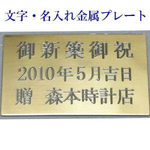 掛時計・置時計の文字プレート(金属板)のみ(プレートに彫る文字代は別)|morimototokeiten