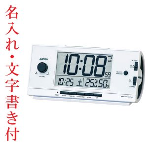 名入れ時計 文字入れ付き セイコー SEIKO 大音量の電子音アラーム音目覚まし時計 NR534W ライデン 取り寄せ品 代金引換不可|morimototokeiten