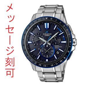 名入れ 時計 刻印15文字付 カシオ GPS ソーラー 電波時計 OCW-G1200-1AJF オシアナス CASIO OCEANUS メンズ 男性用 腕時計 取り寄せ品|morimototokeiten