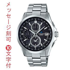 名入れ腕時計 刻印10文字付 カシオ オシアナス ソーラー 電波時計 OCW-T2600-1A2JF CASIO OCEANUS 取り寄せ品 代金引換不可|morimototokeiten