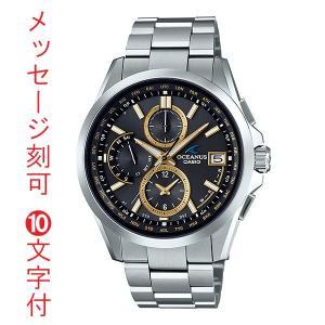 名入れ腕時計 刻印10文字付 カシオ オシアナス ソーラー 電波時計 OCW-T2600-1A3JF CASIO OCEANUS 取り寄せ品 代金引換不可|morimototokeiten