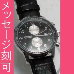 文字彫り 名入れ時計 刻印15文字付 グランドール 男性用腕時計 OSC022W3 父 紳士用 時計 GRANDEUR morimototokeiten