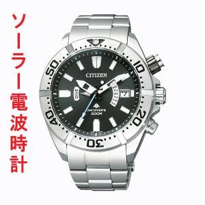 シチズン CITIZEN プロマスターダイバー ソーラー電波時計PMD56-3081 男性用腕時計 名入れ 刻印対応、有料 取り寄せ品|morimototokeiten