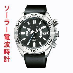 シチズン CITIZEN プロマスターダイバー ソーラー電波時計PMD56-3083 男性用腕時計 名入れ 刻印対応、有料 取り寄せ品|morimototokeiten