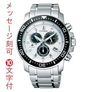 名入れ 刻印 10文字付 シチズン CITIZEN ソーラー 電波時計 メンズ 腕時計 男性用 プロマスター PMP56-3053  取り寄せ品 代金引換不可|morimototokeiten