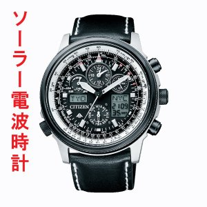 シチズン CITIZEN エコ・ドライブ電波時計プロマスター PMV65-2272 取り寄せ品|morimototokeiten
