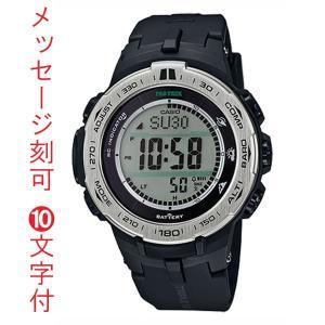 名入れ 腕時計 刻印10文字付 カシオ ソーラー電波時計 PRW-3100-1JF プロトレック CASIO PROTREK アウトドア 腕時計 取り寄せ品 代金引換不可|morimototokeiten